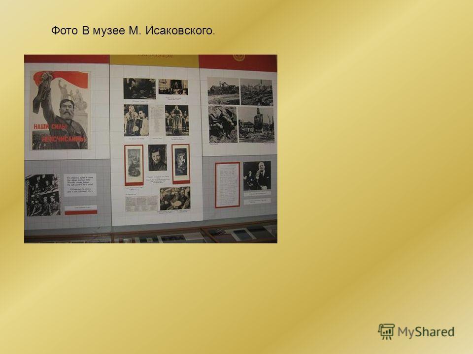 Приложения Фестиваль памяти Михаила Исаковского.
