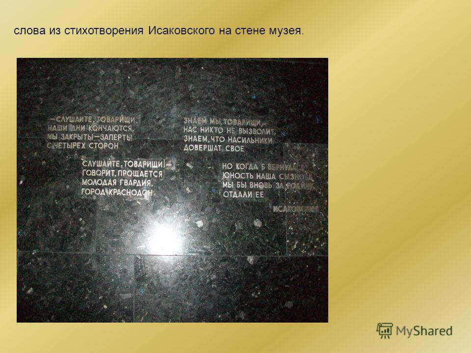 Мемориальный музей М.В.Исаковского.