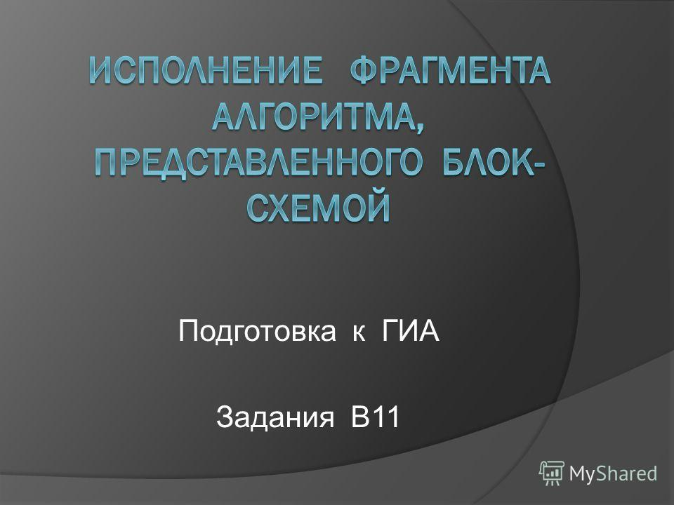 Подготовка к ГИА Задания В11