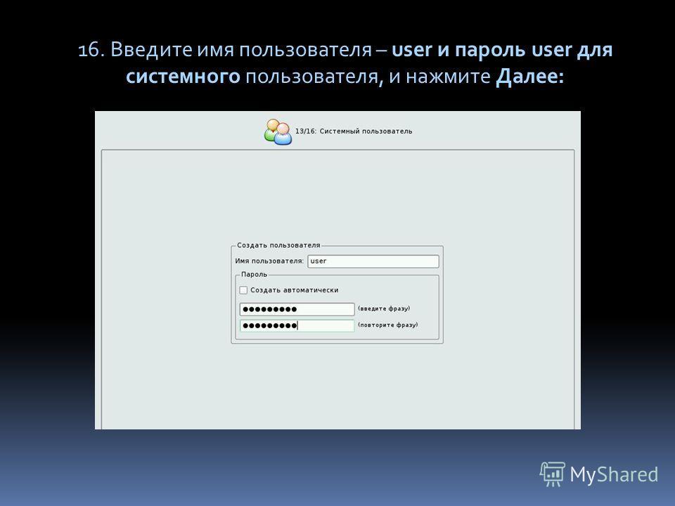 16. Введите имя пользователя – user и пароль user для системного пользователя, и нажмите Далее: