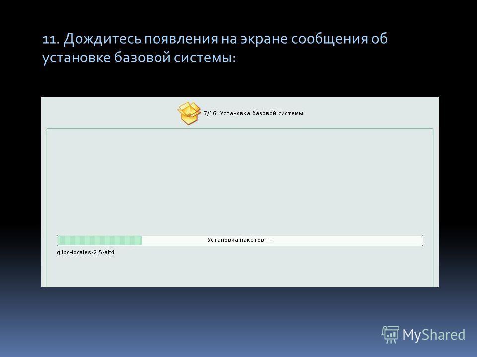 11. Дождитесь появления на экране сообщения об установке базовой системы: