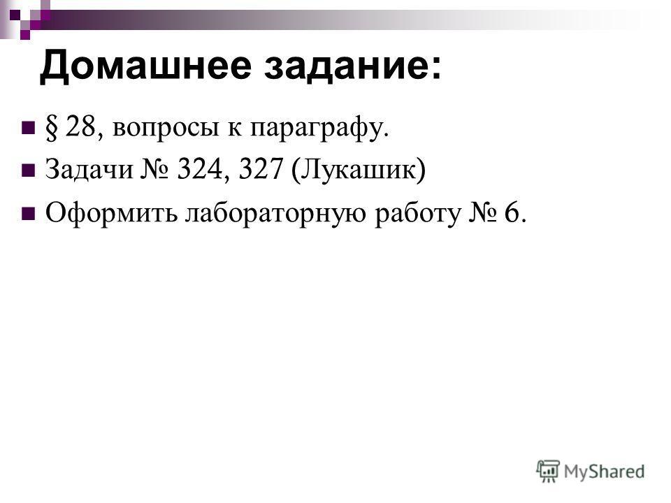 Домашнее задание: § 28, вопросы к параграфу. Задачи 324, 327 ( Лукашик ) Оформить лабораторную работу 6.