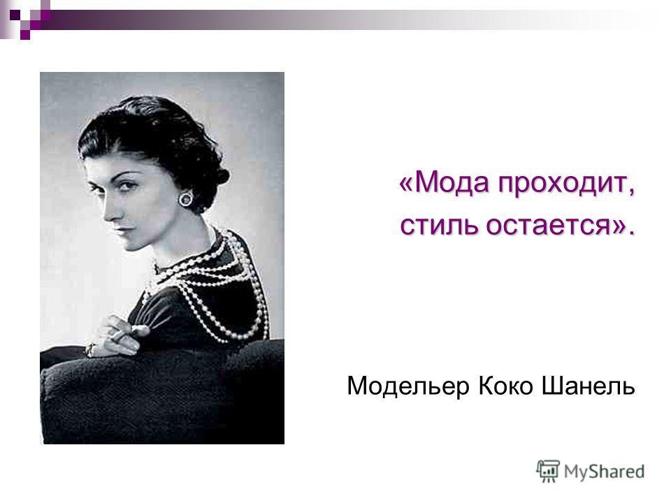 «Мода проходит, стиль остается». Модельер Коко Шанель