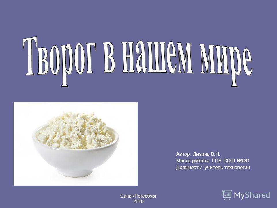 Автор: Лизина В.Н. Место работы: ГОУ СОШ 641 Должность: учитель технологии Санкт-Петербург 2010