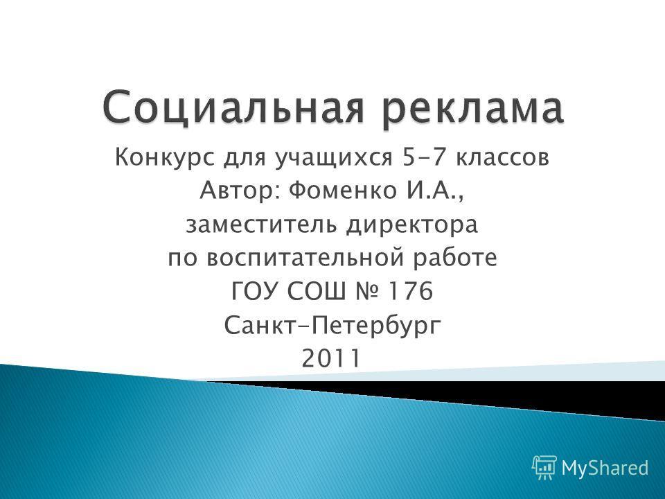 Конкурс для учащихся 5-7 классов Автор: Фоменко И.А., заместитель директора по воспитательной работе ГОУ СОШ 176 Санкт-Петербург 2011