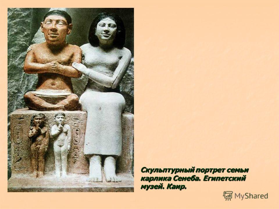 Скульптурный портрет семьи карлика Сенеба. Египетский музей. Каир.