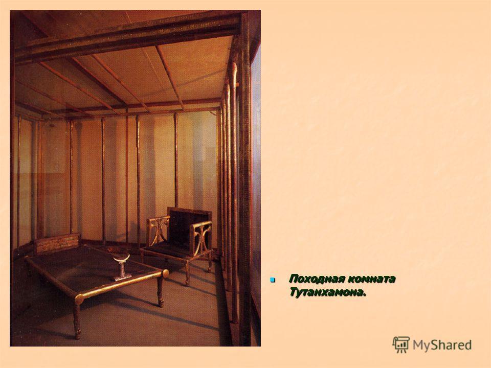 Походная комната Тутанхамона. Походная комната Тутанхамона.
