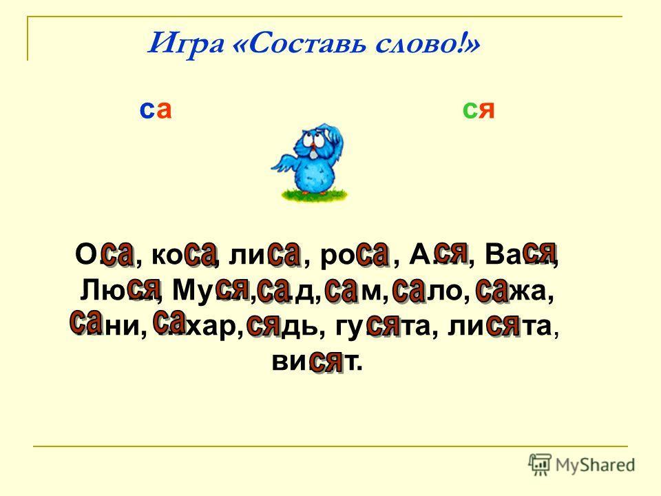 Игра «Составь слово!» сасасяся О…, ко…, ли…, ро…, А…, Ва…, Лю…, Му…, …д, …м, …ло, …жа, …ни, …хар, …дь, гу… та, ли …та, ви… т.