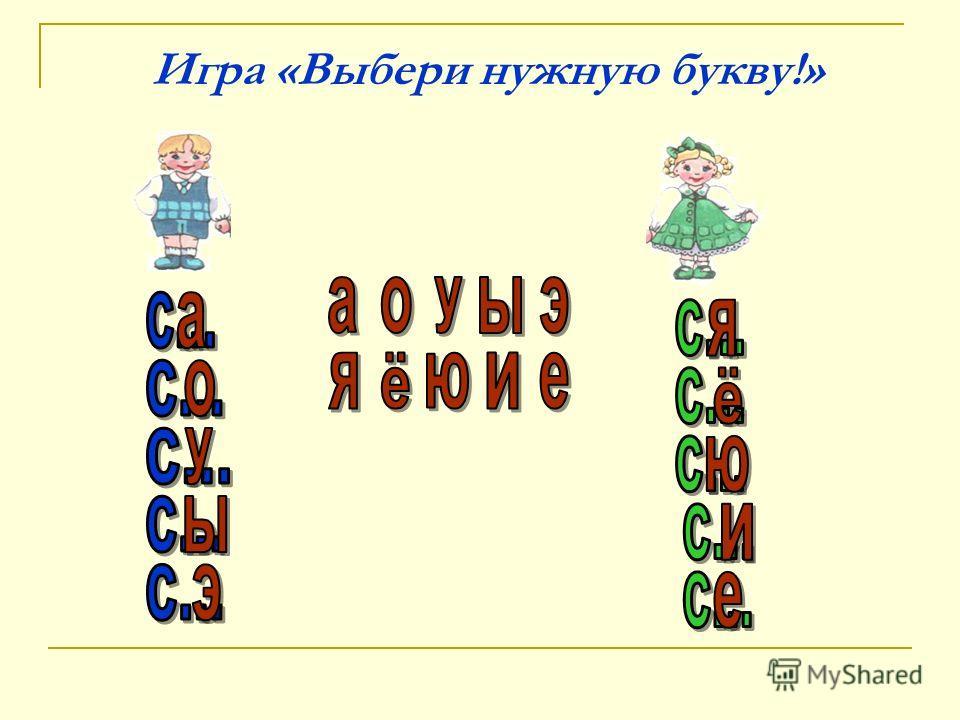Игра «Выбери нужную букву!»