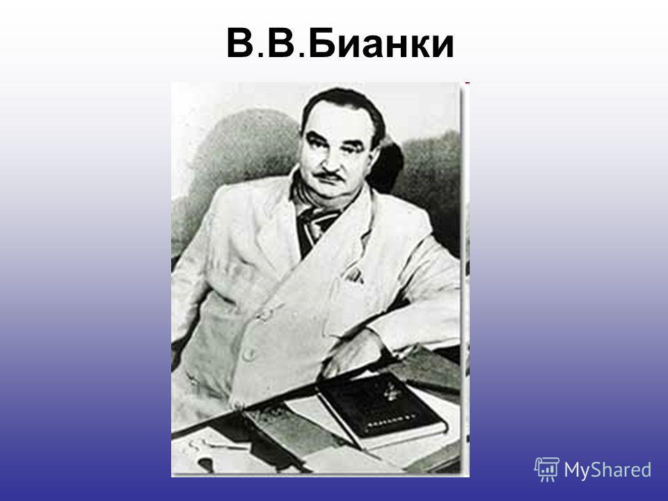 В.В.Бианки