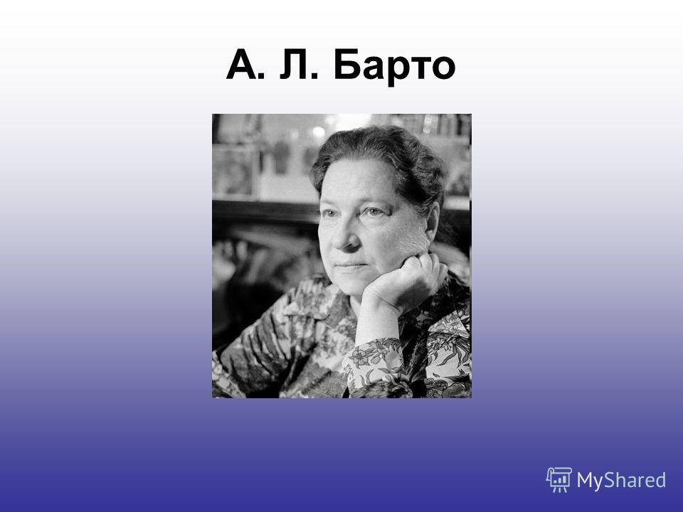 А. Л. Барто