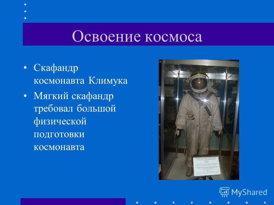 Освоение космоса Скафандр космонавта Климука Мягкий скафандр требовал большой физической подготовки космонавта
