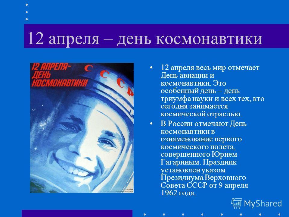 12 апреля весь мир отмечает День авиации и космонавтики. Это особенный день – день триумфа науки и всех тех, кто сегодня занимается космической отраслью. В России отмечают День космонавтики в ознаменование первого космического полета, совершенного Юр