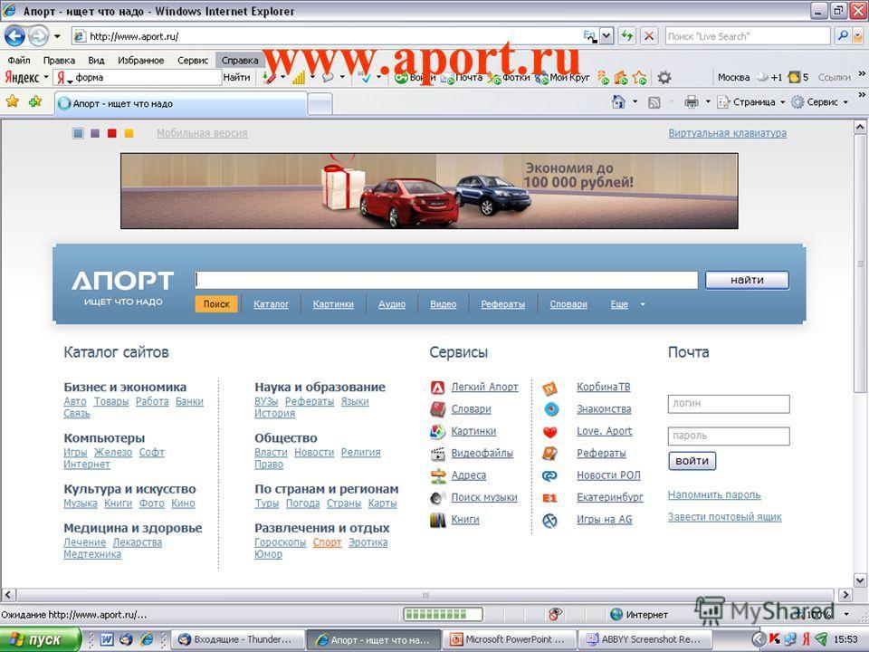www.aport.ru