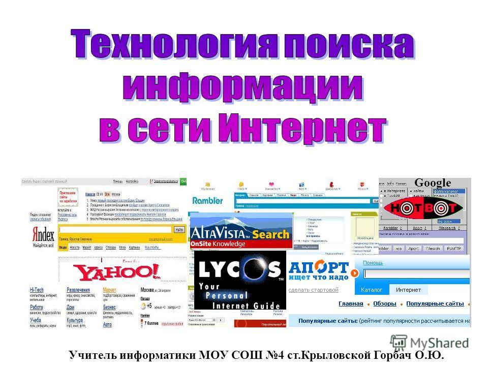 Google Учитель информатики МОУ СОШ 4 ст.Крыловской Горбач О.Ю.