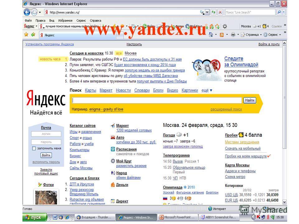www.yandex.ru