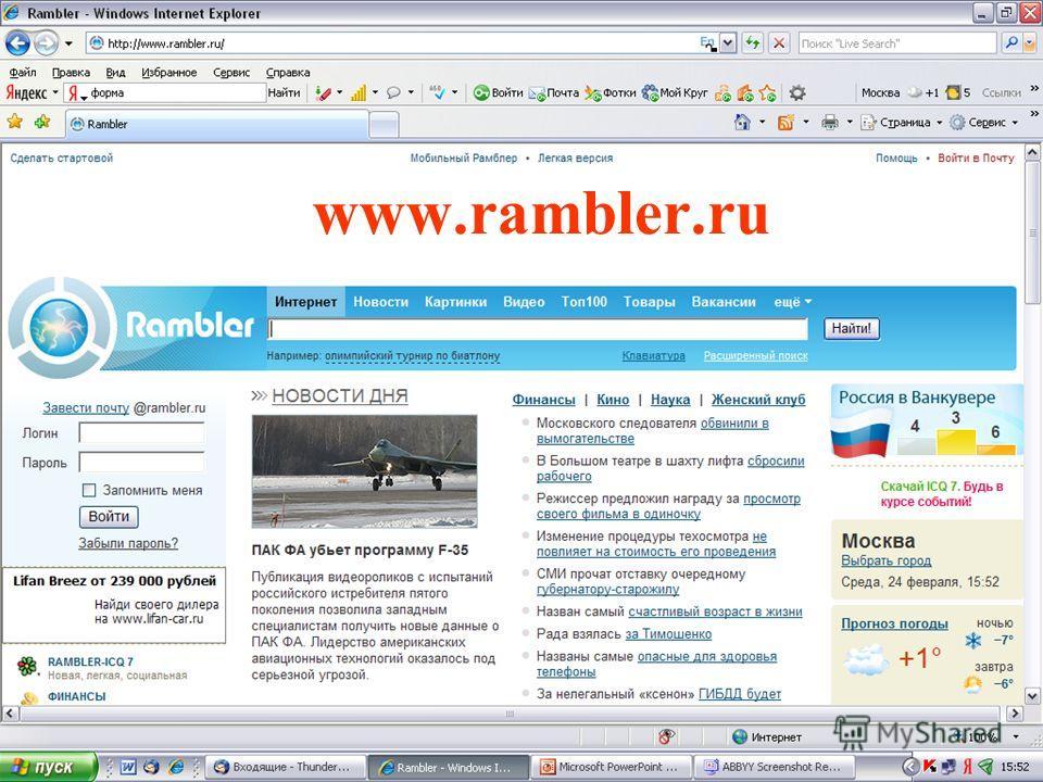 rambler знакомства url зарегистрирован