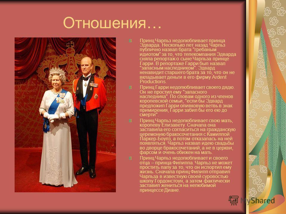 Отношения… Принц Чарльз недолюбливает принца Эдварда. Несколько лет назад Чарльз публично назвал брата