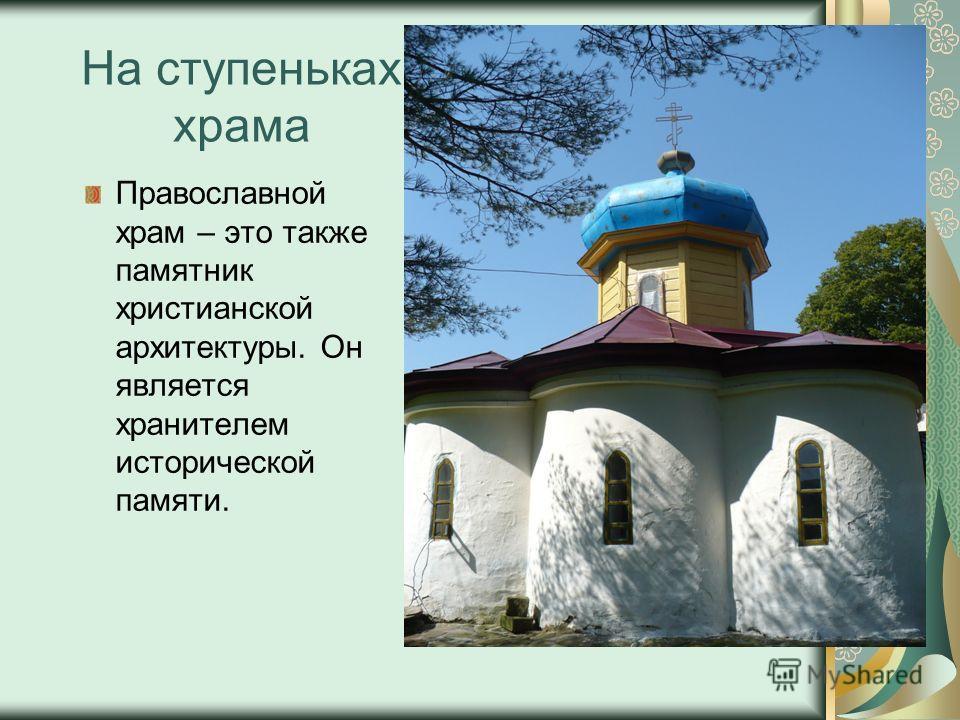 На ступеньках храма Православной храм – это также памятник христианской архитектуры. Он является хранителем исторической памяти.