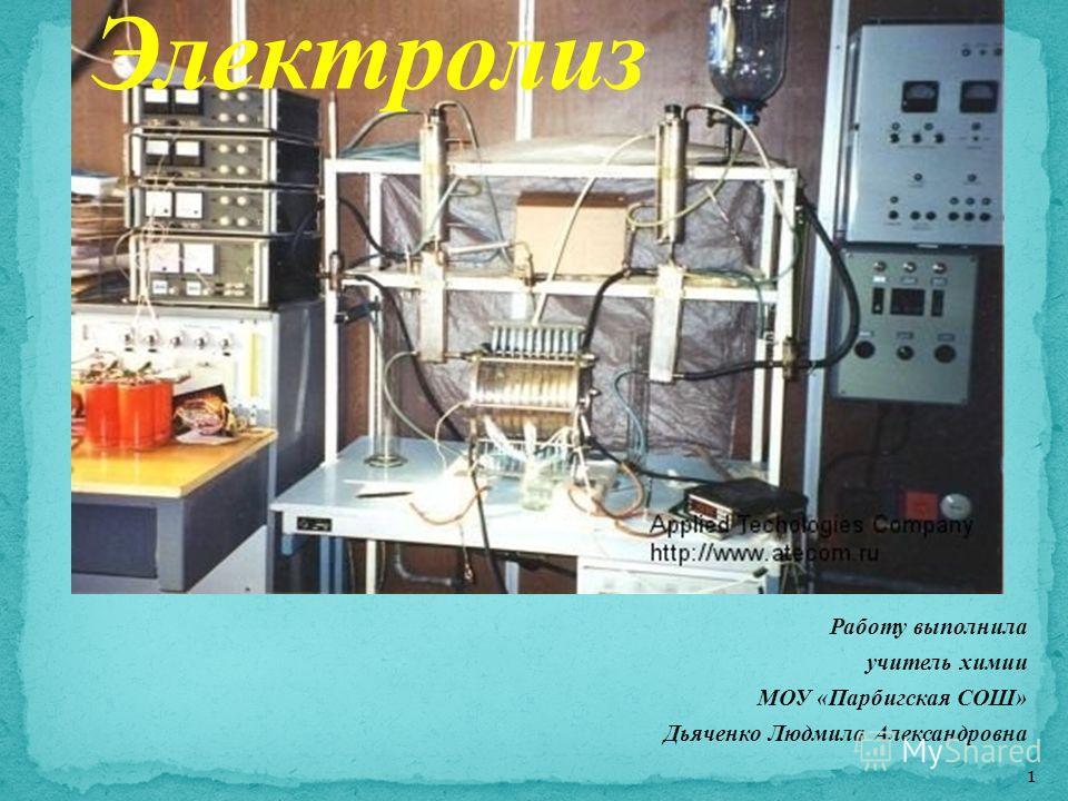 Работу выполнила учитель химии МОУ «Парбигская СОШ» Дьяченко Людмила Александровна 1