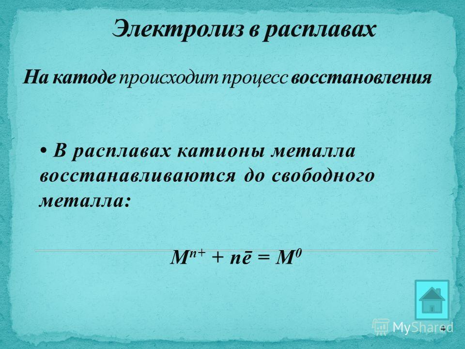 В расплавах катионы металла восстанавливаются до свободного металла: М n+ + nē = М 0 4