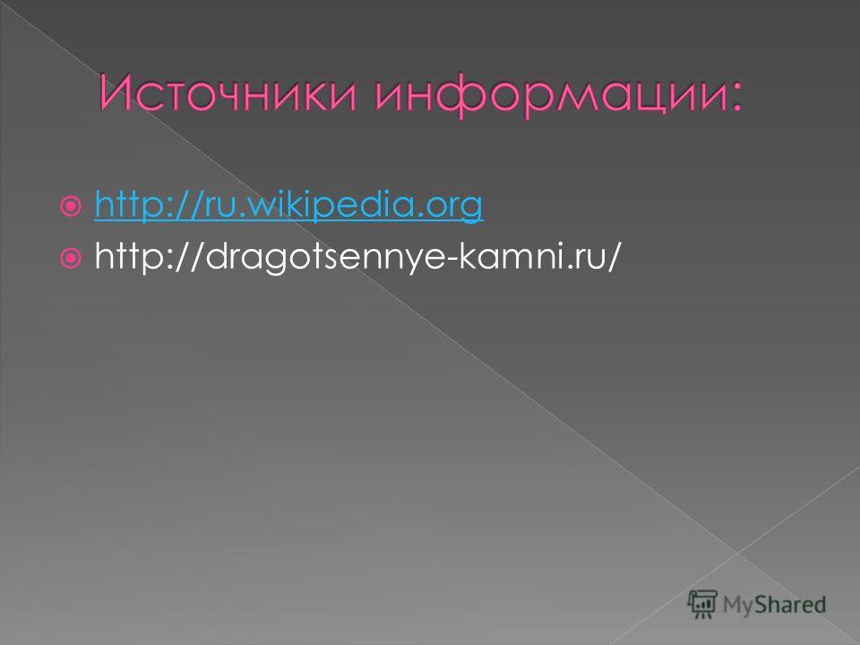 http://ru.wikipedia.org http://dragotsennye-kamni.ru/