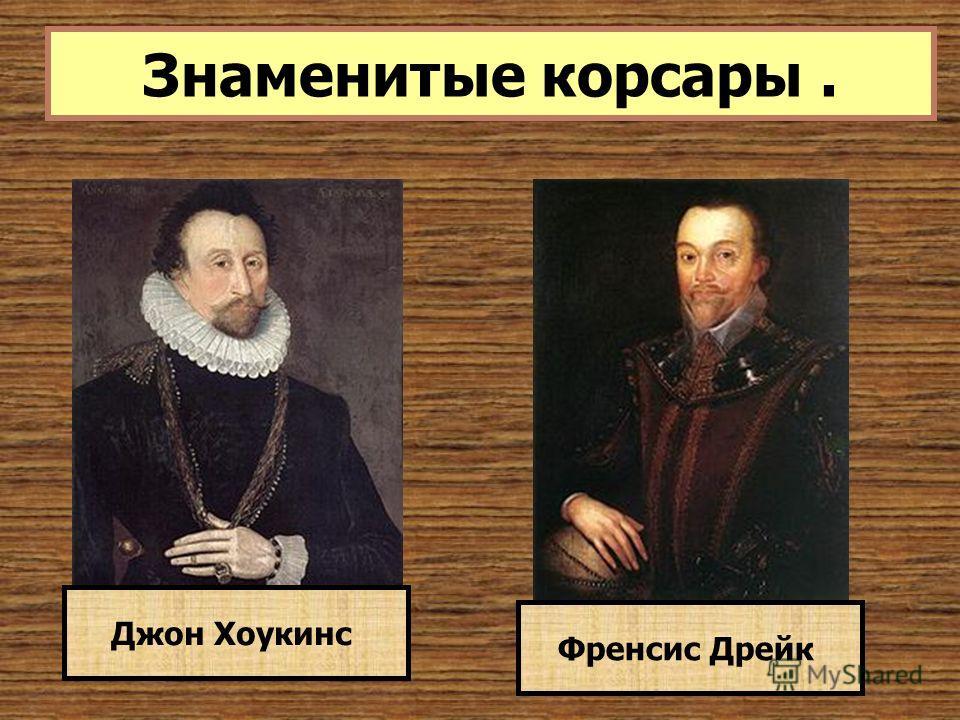 Знаменитые корсары. Джон Хоукинс Френсис Дрейк