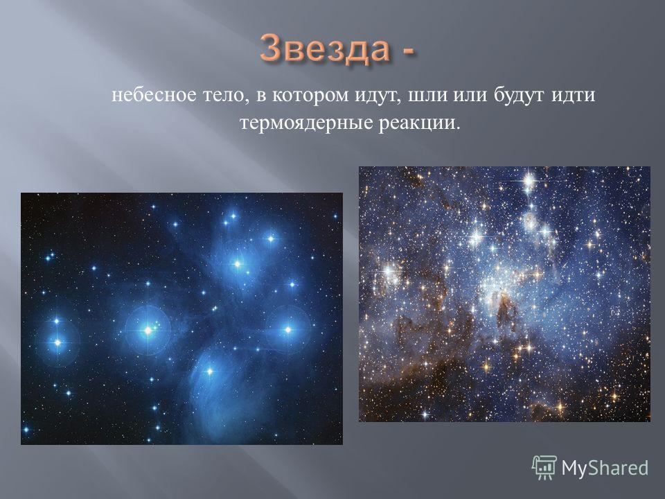 небесное тело, в котором идут, шли или будут идти термоядерные реакции.