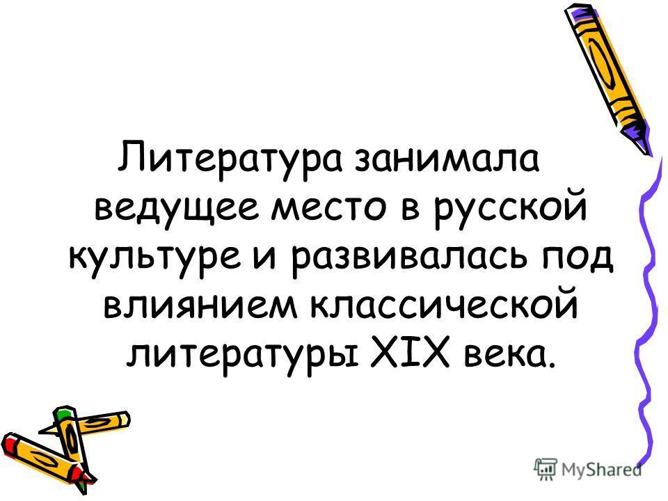 Литература занимала ведущее место в русской культуре и развивалась под влиянием классической литературы XIX века.