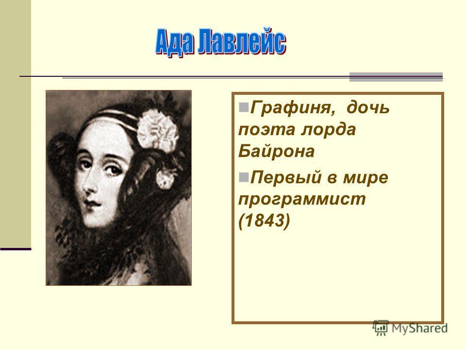 Графиня, дочь поэта лорда Байрона Первый в мире программист (1843)