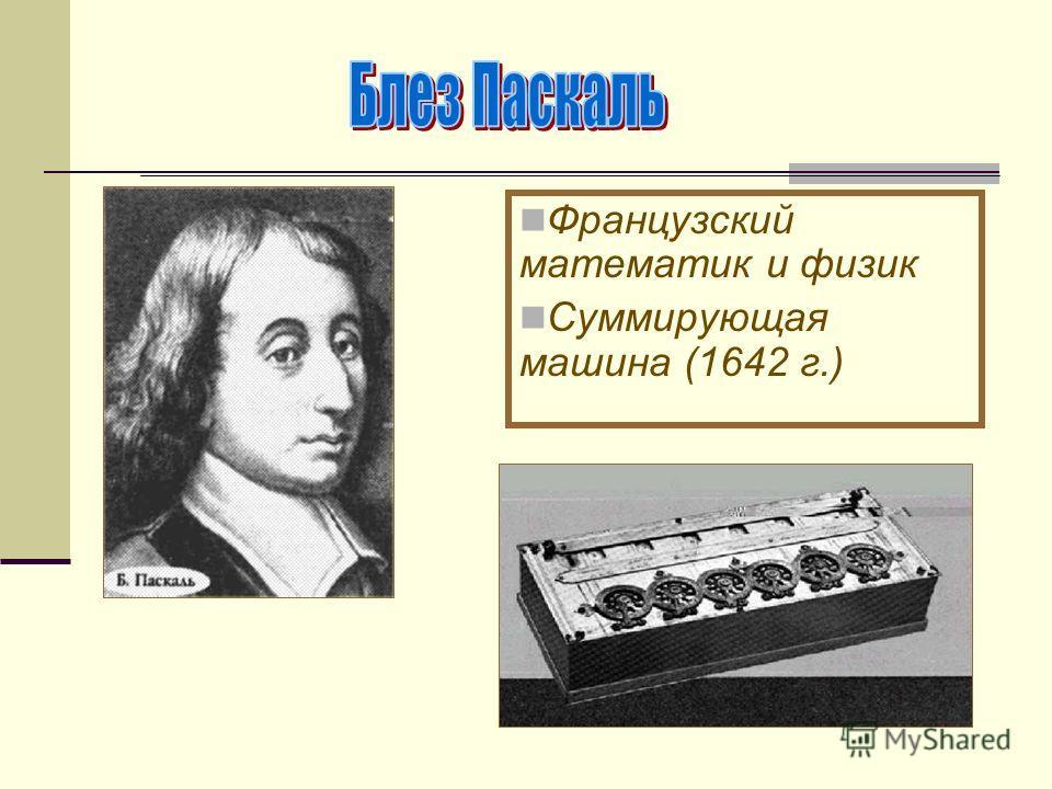 Французский математик и физик Суммирующая машина (1642 г.)
