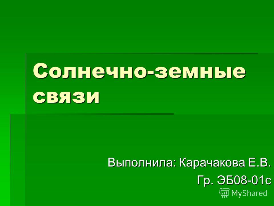 Солнечно-земные связи Выполнила: Карачакова Е.В. Гр. ЭБ08-01с