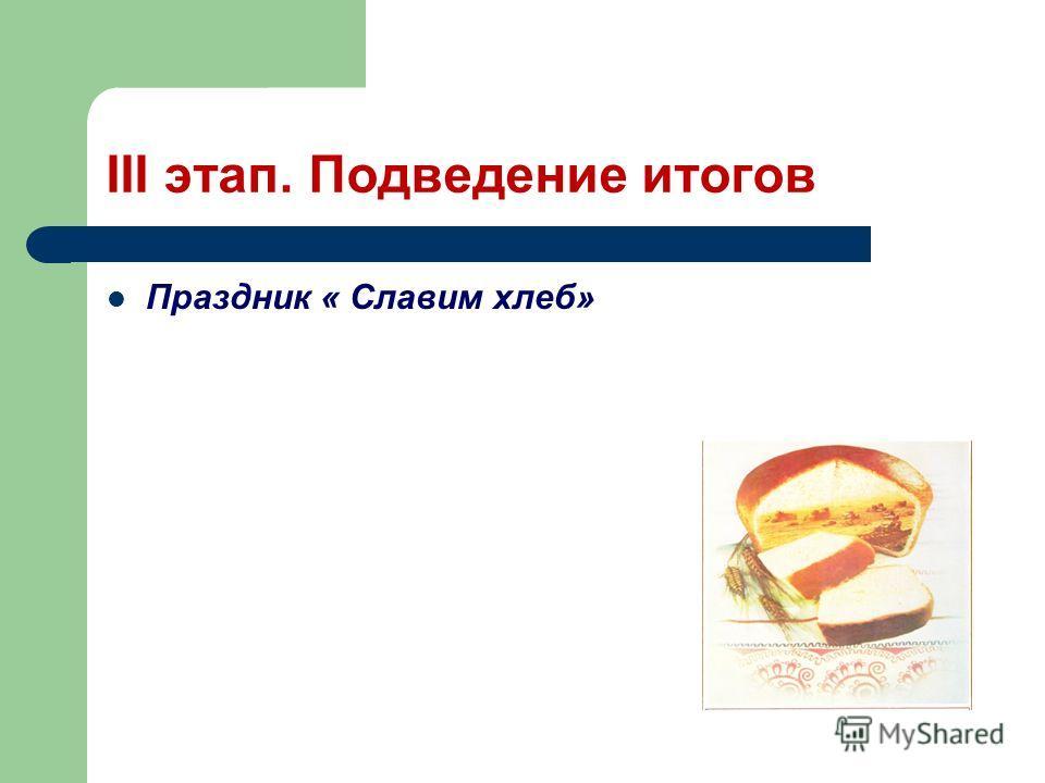III этап. Подведение итогов Праздник « Славим хлеб»