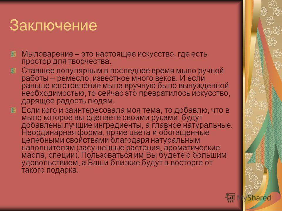 Декоративное Мыло Корнилова