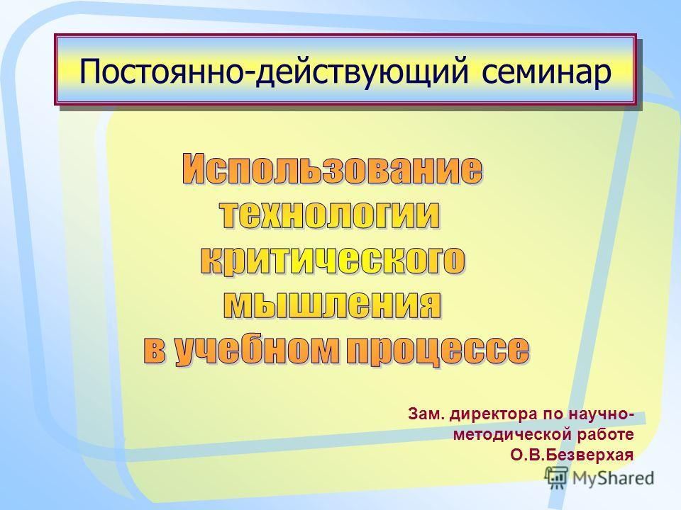 Постоянно-действующий семинар Зам. директора по научно- методической работе О.В.Безверхая