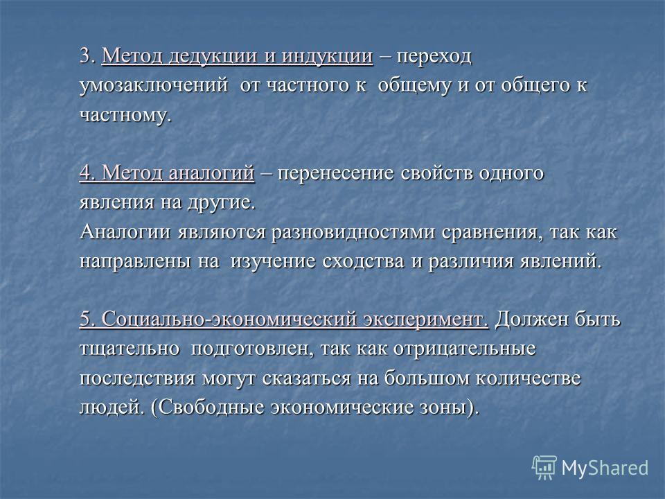 3. Метод дедукции и индукции – переход 3. Метод дедукции и индукции – переход умозаключений от частного к общему и от общего к умозаключений от частного к общему и от общего к частному. частному. 4. Метод аналогий – перенесение свойств одного 4. Мето