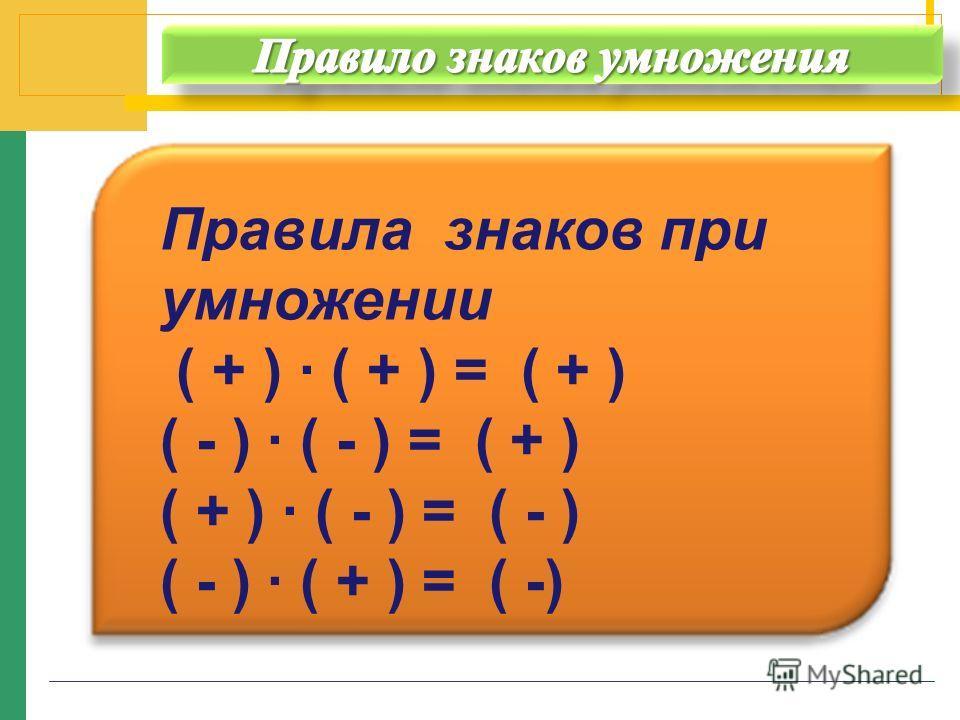 Правила знаков при умножении ( + ) · ( + ) = ( + ) ( - ) · ( - ) = ( + ) ( + ) · ( - ) = ( - ) ( - ) · ( + ) = ( -)