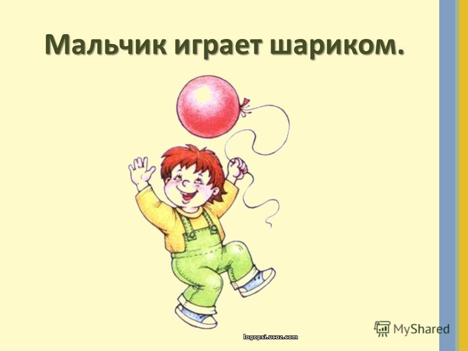 Мальчик играет шариком.