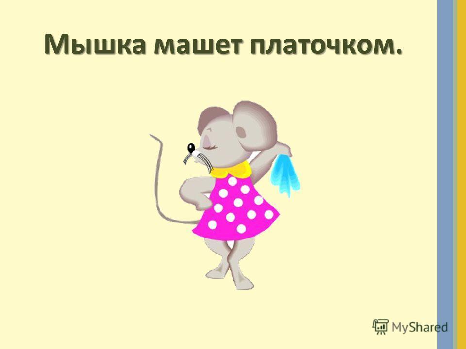 Мышка машет платочком.