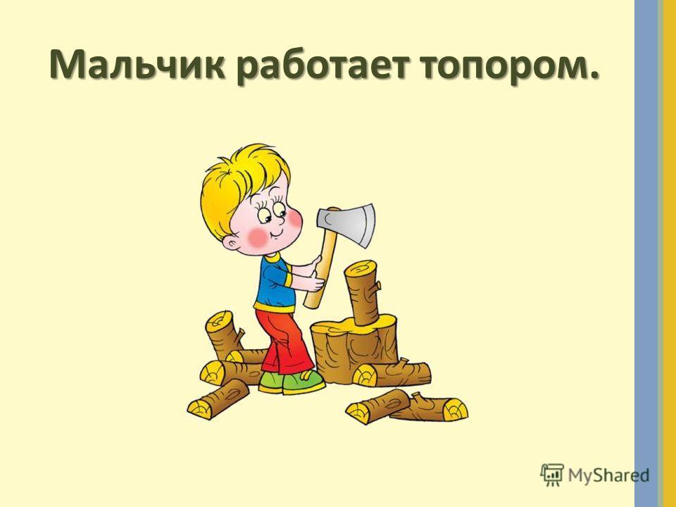 Мальчик работает топором.