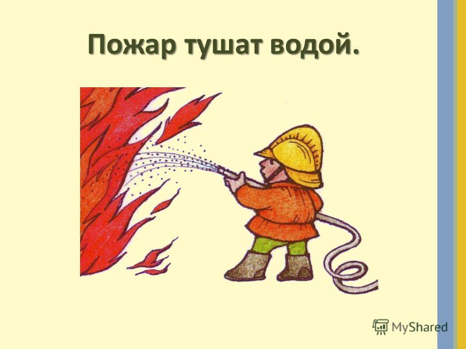 Пожар тушат водой.