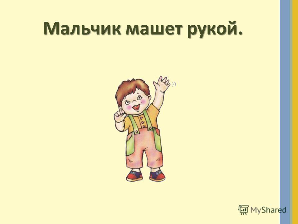 Мальчик машет рукой.