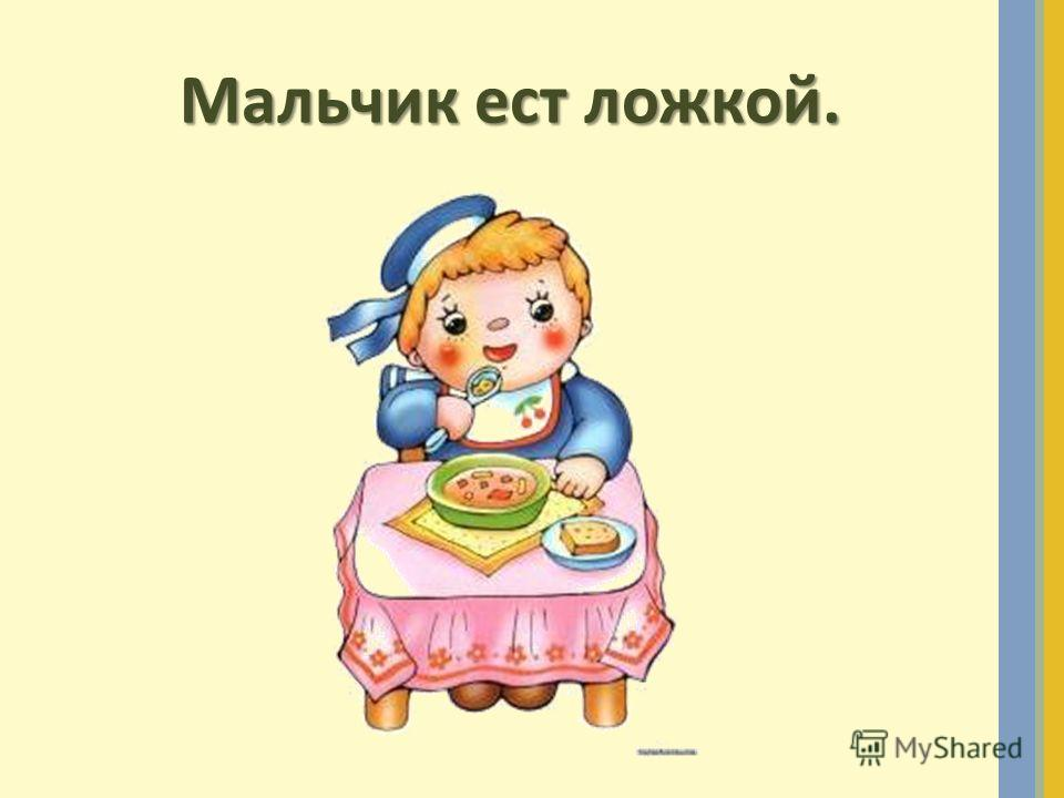 Мальчик ест ложкой.