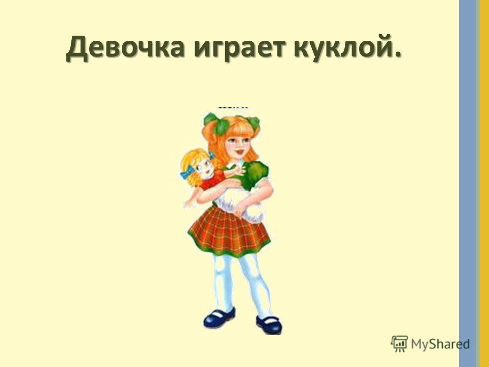 Девочка играет куклой.