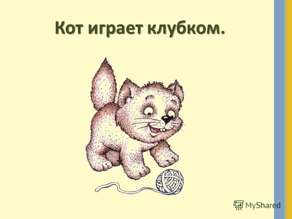 Кот играет клубком.