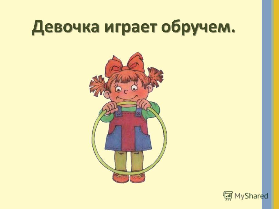 Девочка играет обручем.