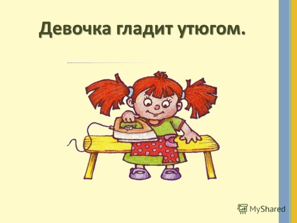 Девочка гладит утюгом.