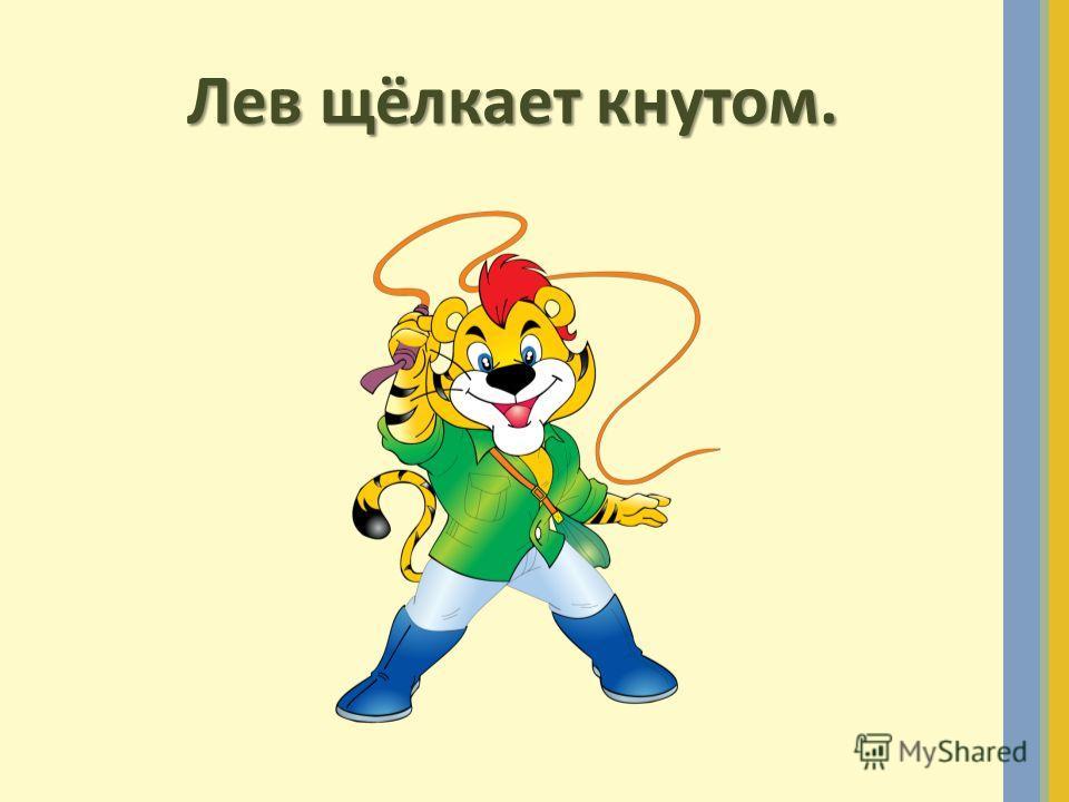 Лев щёлкает кнутом.