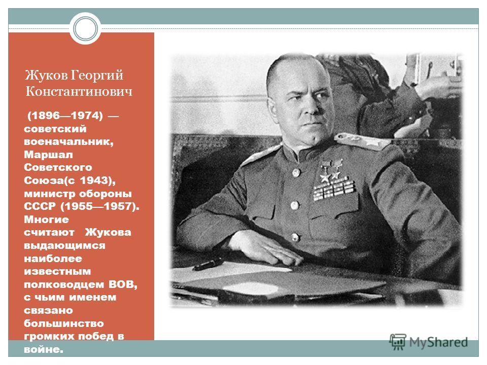 РАБОТА УЧЕНИКА 11 А КЛАССА МОХОВИКОВА ЕВГЕНИЯ ШКОЛА 345 2010 ГОД Маршалы Советского Союза