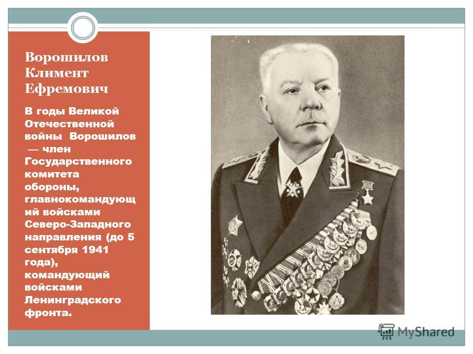 Ворошилов Климент Ефремович Климент Ефремович Ворошилов (23 января 1881 2 декабря 1969) советский военачальник, государственный и партийный деятель,участник Гражданской войны. Один из первых маршалов Советского Союза.